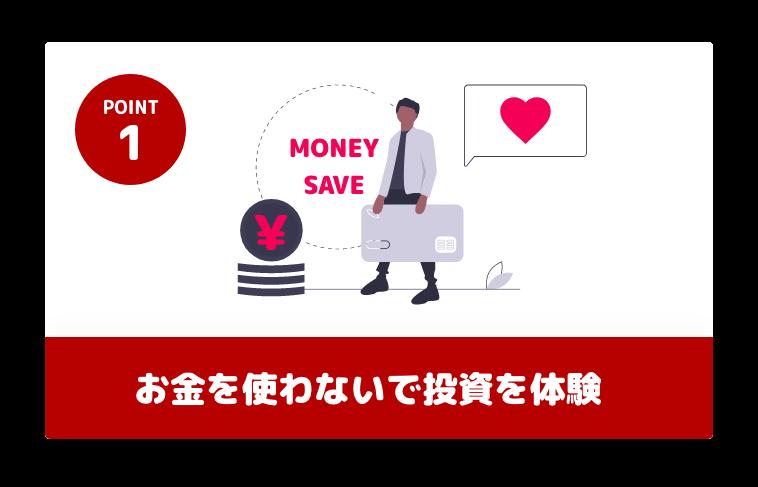 POINT1 お金を使わないで投資を体験