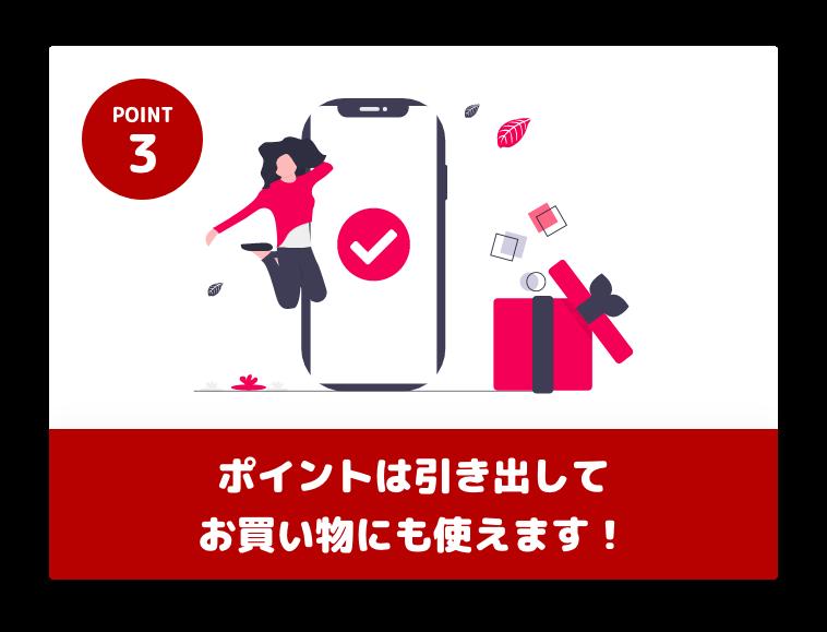 POINT3 ポイントはお買い物にも使えます